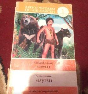 Маугли на английском языке