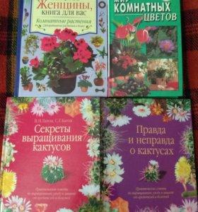 Книги о домашних растениях, кактусы.