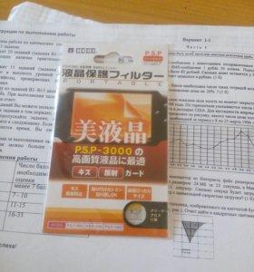 Плёнка для PSP Sonu