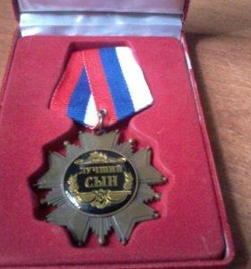 Медаль для сына
