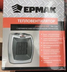 Тепловентилятор, Ермак, электрический