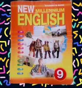 английский 9класс