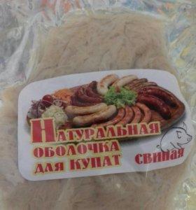 Натуральная оболочка для домашней колбасы
