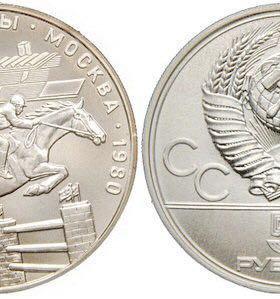 Олимпиада 80 серебро СССР 5 рублей 1978
