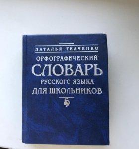 Словарь орфографический для школьника