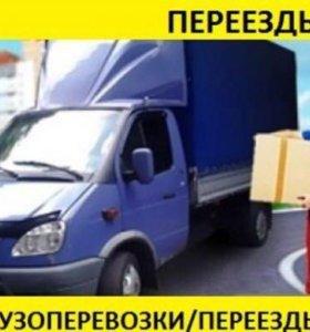 Грузоперевозки по Симферополю и Крыму!