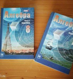 Задачники по алгебре