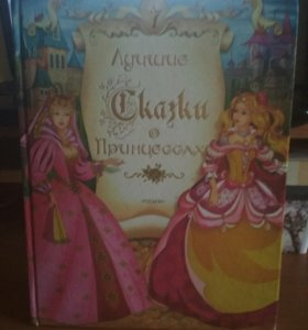 """Книга """"Лучшие сказки о принцессах"""""""