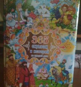 """Книга """"365 сказок и историй на каждый день"""""""