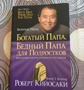 Роберт Кийосаки, Богатый Папа Для Подростков.