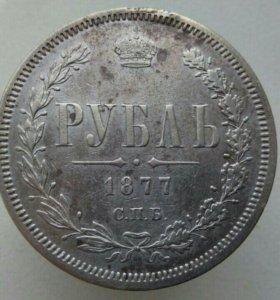 25 копеек, полтина, рубль 1877