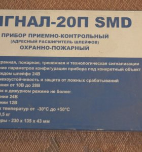 Сигнал П20 smd