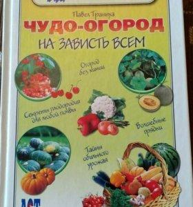 Книга дачников