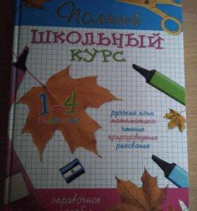 Учебник по всем темам с 1 по 4 класс