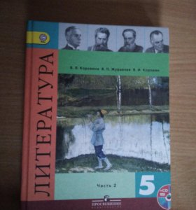 Учебник за 5 класс литература 2 часть Коровина