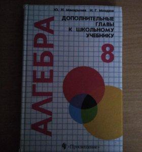 Учебник алгебра 8 класс
