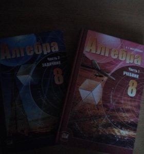 Учебник и задачник по алгебре 8 класс