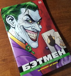 (Комикс DC) Бэтмен