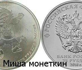 25 рублей Забивака