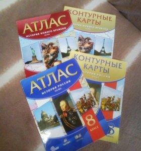 Атласы и контурные карты по истории 8 класс
