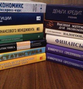 Книги по экономике, менеджменту, праву