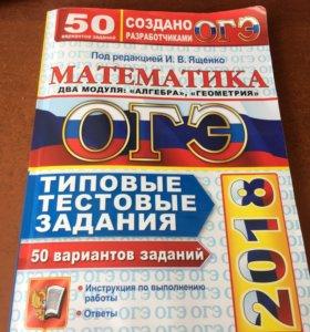 Учебник для подготовки к ОГЭ
