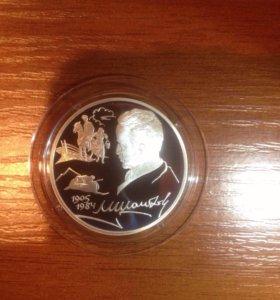 Шолохов. Серебро 2 рубля 2005 года