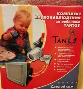 Комплект видеонаблюдения за ребёнком.