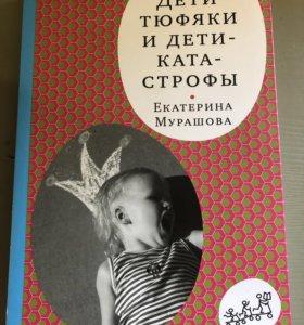 Книга Е.Мурашова «Дети-тюфяки и дети-катастрофы»