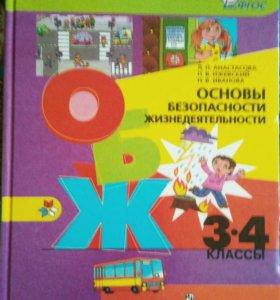 Учебное пособие по ОБЖ 3-4 класс