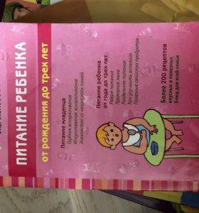 Книги о детском питании. ГВ, прикорм от 0 до 3 лет