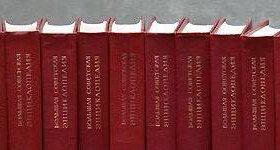 Большая советская энциклопедия (32 тома)