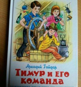 """Книга """"Тимур и его команда""""+подарок!"""