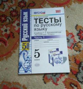 Тесты по русскому языку часть1,5 класс