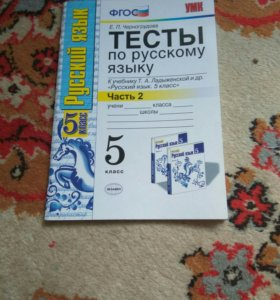 Тесты по русскому языку часть2, 5 класс