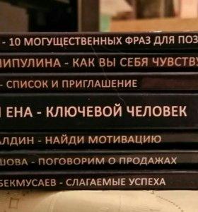 Аудио диски мотивационные