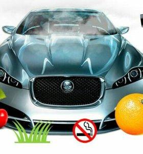 Удаление запаха и ароматизация в Авто и Доме