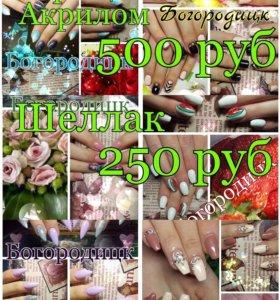 Наращивание ногтей акрилом,шеллак,дизайн