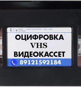 Оцифровка VHS видеокассет