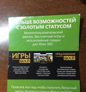 Gold статус для Xbox 360