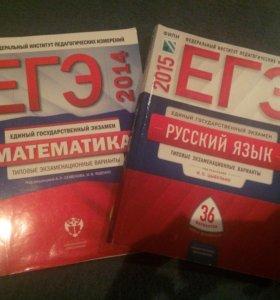 Книги для подготовки к ЕГЭ