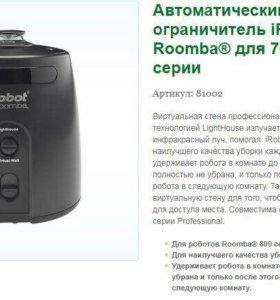 Автоматический ограничитель для iRobot Roomba 700+