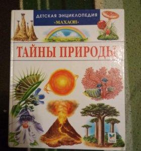 """Книга """"Тайны природы"""""""