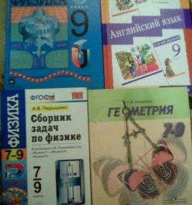Школьные учебники за 9 класс