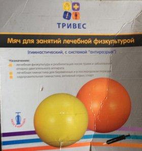 Гимнастический мяч М-275