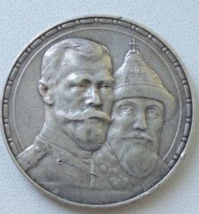 1 рубль 300-лет Романовых