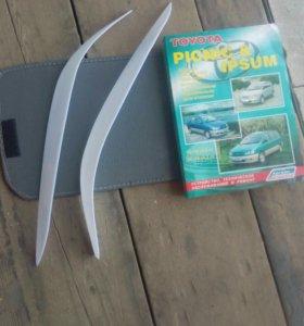 Реснички и книга по ремонту