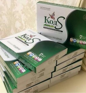 Kod S для похудения .