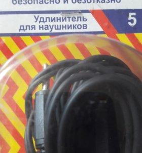 Удлинитель для наушников 5 метров