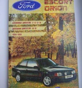 Форд - руководство по эксплуатации и ремонту .